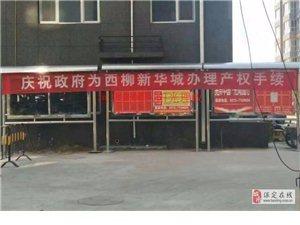涿州西柳新华城小产权房变违建