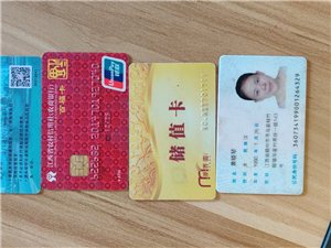 失物招领:拾到身份证及卡片,请失主尽快来认领!