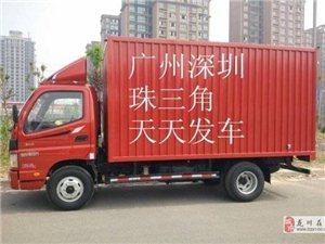 顺风货车,广州深圳东莞佛山中山珠三角回龙川货车出租18123529935微信同号