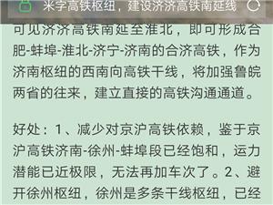 今日头条最近报道了济淮高铁了,以此打造成济南合肥干线高铁。既然山东想对接淮蚌高铁,那砀山可得要努力啦