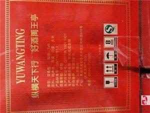 超低�r�理禹王亭酒。