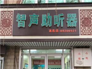 智�助�器全���B�i高邑店
