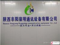 陕西丰阳荣明通讯设备有限公司开始大量招工