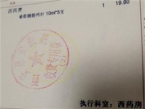 户县余下惠安医院一支葡萄糖酸钙注射液10毫升的药价是19-8