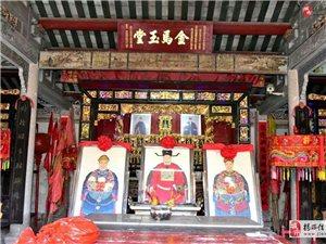 《五云镇彭氏受章公祠冬祭》