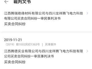 四川龙翔腾飞一条龙电力建设有限公司老板故意拖欠工资