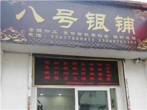 草湖路家属院附近,店铺名(八号银铺)这家店主在8月份,连续3次,收到同一个未成年孩子前去卖的黄金手饰