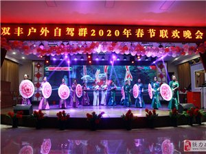 双丰户外自驾群2020年春节联欢晚会