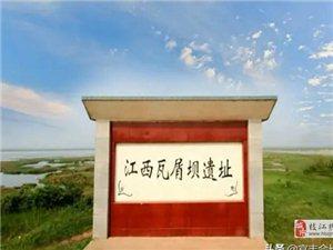 瓦屑坝---江西填湖广枝江的出发地
