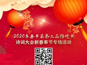 2020年奉��h第三�锰ご��