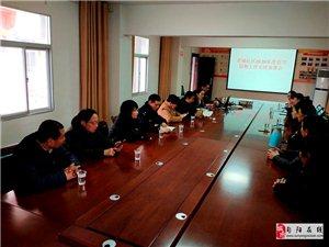 老城社区召开春节假期工作安排部署会
