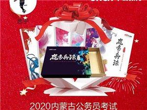 2020省考�Y盒六件套和中公名���T道�n
