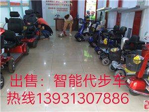 懷來縣沙城鎮工業街出售智能老年人代步車