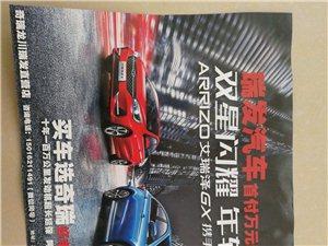 龙川奇瑞汽车