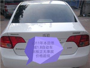 2011年本田思域1.8自动车况板正无事故