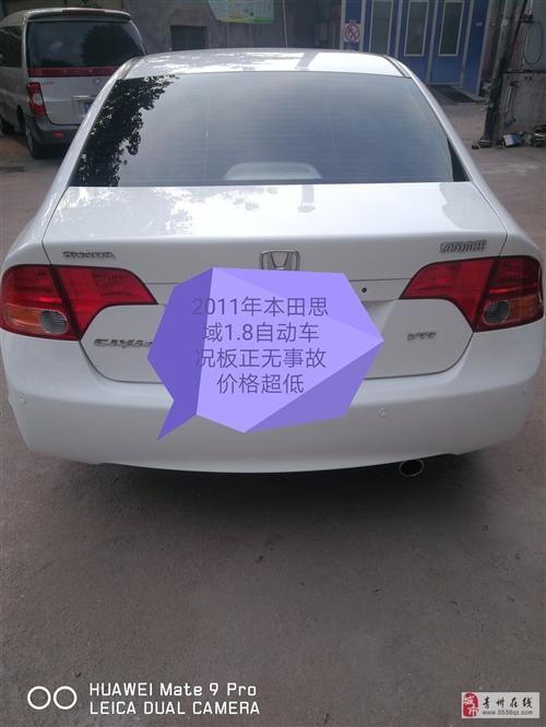 2011年本田思域1.8自動車況板正無事故