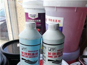 防凍液20   3m車臘35    車用香膏10-