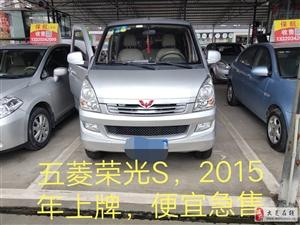 五菱榮光s神車2015年上牌