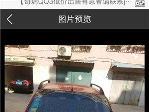 奇瑞QQ練手車急需出售