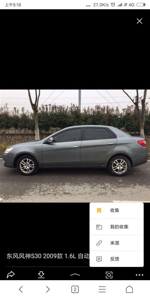 風神s30