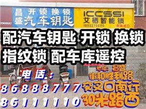 蛟河专业配汽车遥控钥匙 86111110蛟河配钥匙