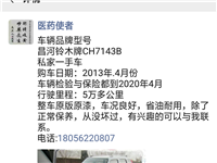 昌河铃木X5