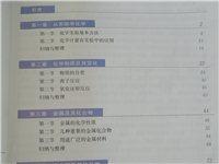 帮忙发下, 现有 高一的二手必修课本:英语,数学,物理,化学,共4科,现出售一套4本共30元。 ...
