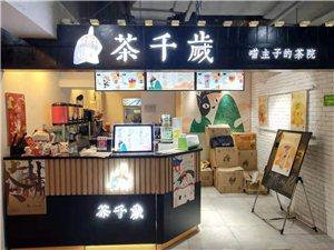 本人在上海?#29992;?#20102;一家品牌奶茶店茶千岁,现因个人原因店铺转让了,所以想转让?#29992;?#21697;牌,品牌和机械还有原料...