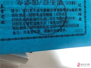 祁牧酸奶票,有效期6月1日-10月20日之前,转手140个,单位发,安全环保,零污染,有需要的小伙伴...