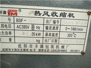 �犸L收�s�C  九成新  用于塑封外包�b