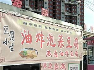 出售小吃三��,到手就可以��X,可以炸豆腐,炸串。包括技�g和�M�渠道!有意者打���系:188325...