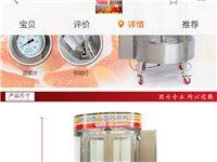 烤鸭炉,九九新,超低价要的私聊qq271923028