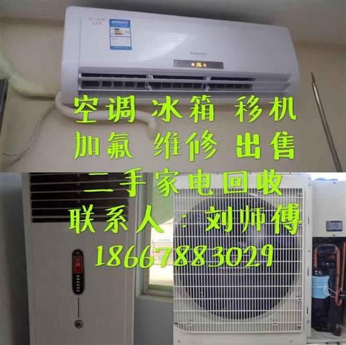空调冰箱 制冷设备 维修安装 移机加氟 出售回收  空调冰箱 洗衣机 燃气灶 热水器 油烟机蒸汽...