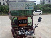 麥科特電動三輪車,寬1米2,長1米8《加架子》,車內有一個烤爐,一個煤氣灶