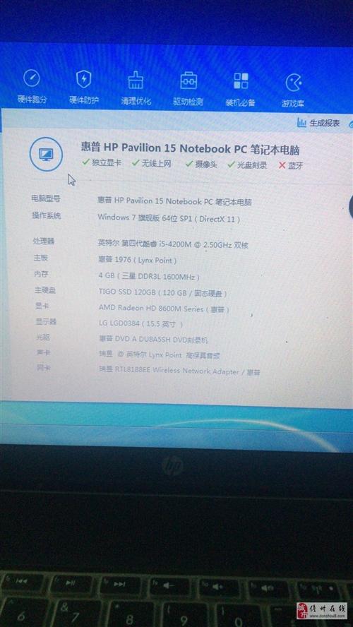 惠普笔记本15.6寸i5 成色如实拍,开机10多秒,速度流畅,英特尔酷睿i5处理器,4G运行内存,电...