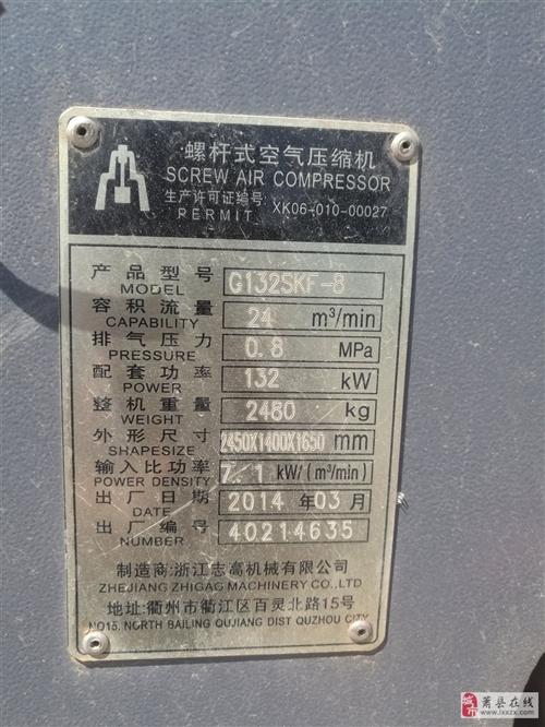 現有浙江志高螺桿壓縮機四臺,24立方原價7萬元,九成新工作時間300到500小時,因個別原因低價出手...