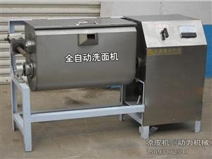 出售全自动和面洗面机,一次能活面50公斤,九成新