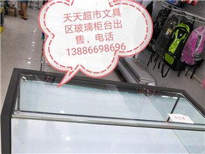 �F有九成新背孔�p面超市�架低�r出售,�有玻璃柜�_出售,河溶看柜13886698696微信同�