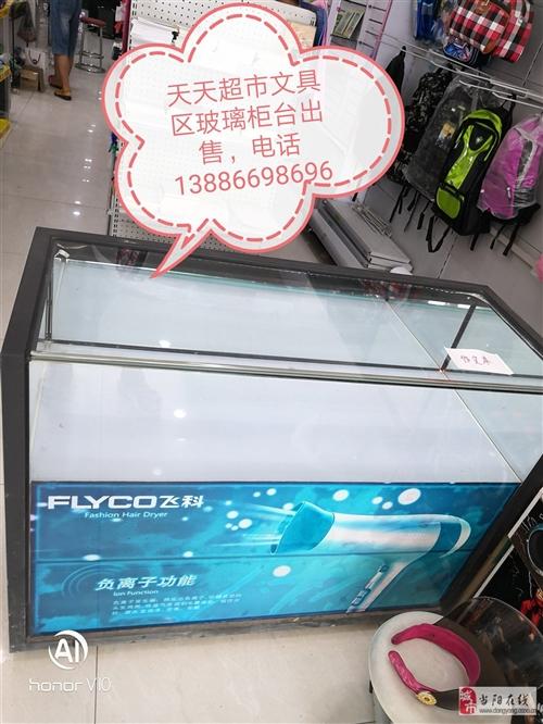 現有九成新背孔雙面超市貨架低價出售,還有玻璃柜臺出售,河溶看柜13886698696微信同號