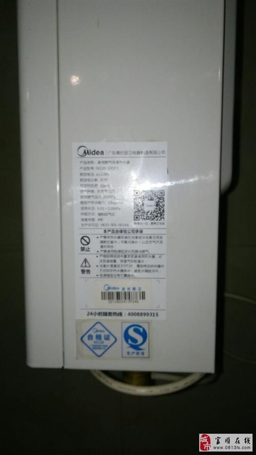出售二手美的热水器,烧天然气的,价格280元,要得联系18111040279