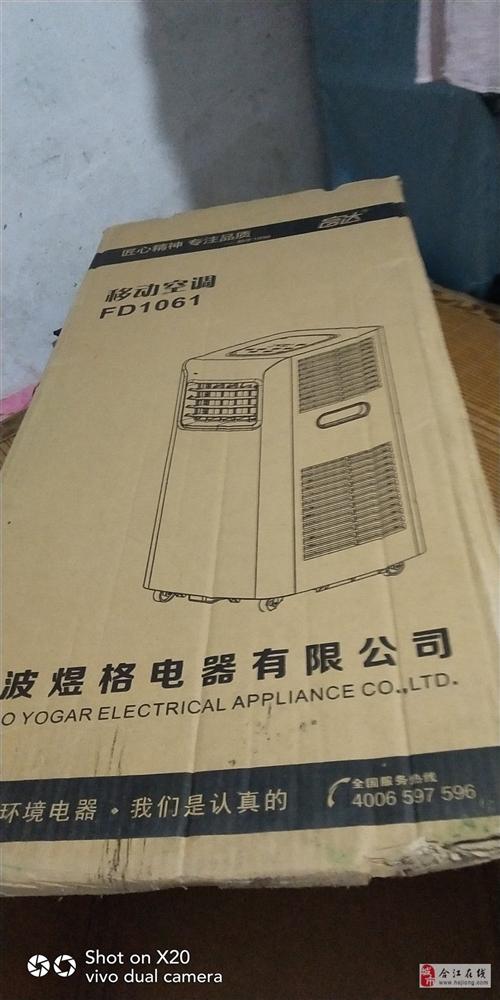 去年买的移动空调一P当冷九成新,现在现在家里买了挂机空调了,所有低价贱买!需要的联系!