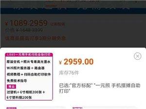 照片打印机 全套 接手可盈利 可摆在门市  现亏本处理 带教技术指导 货在志丹 要自取  网上买的九...