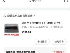 针式打印机一台,京东官方购入,可打2-4联发票。7月购入,全新,仅试安装。