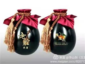 我公司《老腔》酒是以华山火晶柿子萃取精华酿造的果白酒。现诚邀果白酒代理商,首次合作优惠多多,签老腔酒...