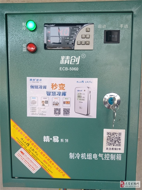 專業安裝新舊冷庫 冷庫噴涂維修保養移機等