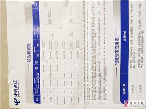 �信����:隆昌城�^都可以上�T安�b,59元到599元�n位都有,59包含:50m���А�200分�通�和2...