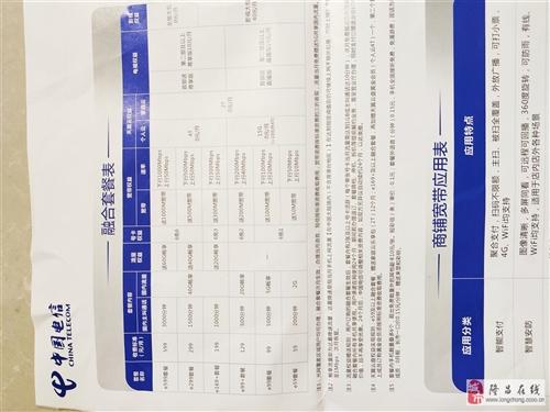 電信寬帶:隆昌城區都可以上門安裝,新裝寬帶送品牌家電。59元到599元檔位都有,59包含:50m寬帶...
