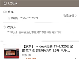 美的�烤箱,全新的,就是拆了包�b,一次�]用�^,需要的可以�系我,13820711218