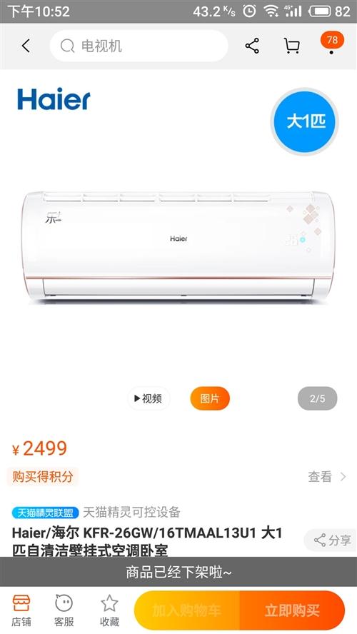 2017年夏天 買的。海爾空調,洗衣機,電熱水器。全套5折轉讓。 空調單賣1100,自己聯系拆裝