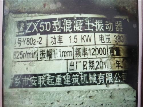 建筑機械:振動器也叫震動棒 名稱:ZX50型混凝土振動器 型號:Y802—2
